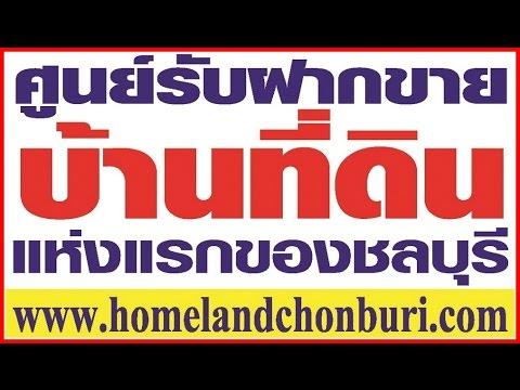 บ้านมือสองชลบุรี ทาวน์เฮ้าส์ 2 ชั้น 25 ตร.วา ราคา 1.3 ล้าน+โอน homelandchonburi.com