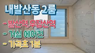 강서구신축빌라 매매 내발산동 공기전열기 냉장고 서울 가…