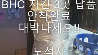 린나이튀김기BHC납품