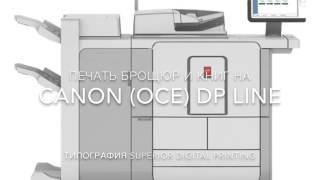 Печать брошюр и книг на Canon (Oce) DP Line 135(Печать брошюр и книг в типографии Superior Digital Printing., 2016-01-28T20:45:14.000Z)