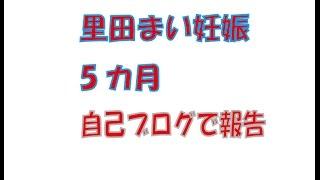 里田まい妊娠5カ月、田中将太との間の二世誕生迫る 里田まいブログ http...