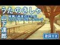 うたのきしゃ / 山下達郎 (cover) 映画「未来のミライ」ED フルver.歌詞付き
