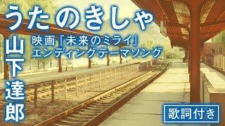 細田守監督待望の最新作 2018年7月20日(金)公開映画「未来のミライ」...