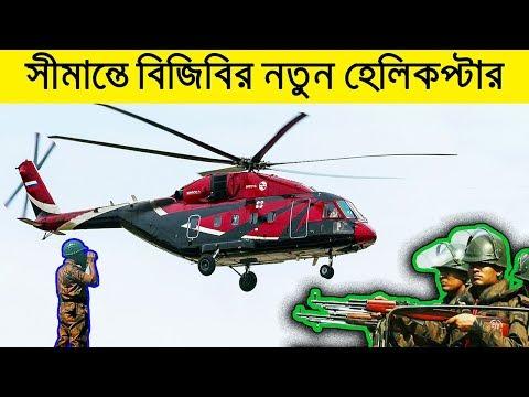 Border Guard Bangladesh Ordered Mi-17 Helicopters | হেলিকপ্টার কেনা হচ্ছে বিজিবির জন্য