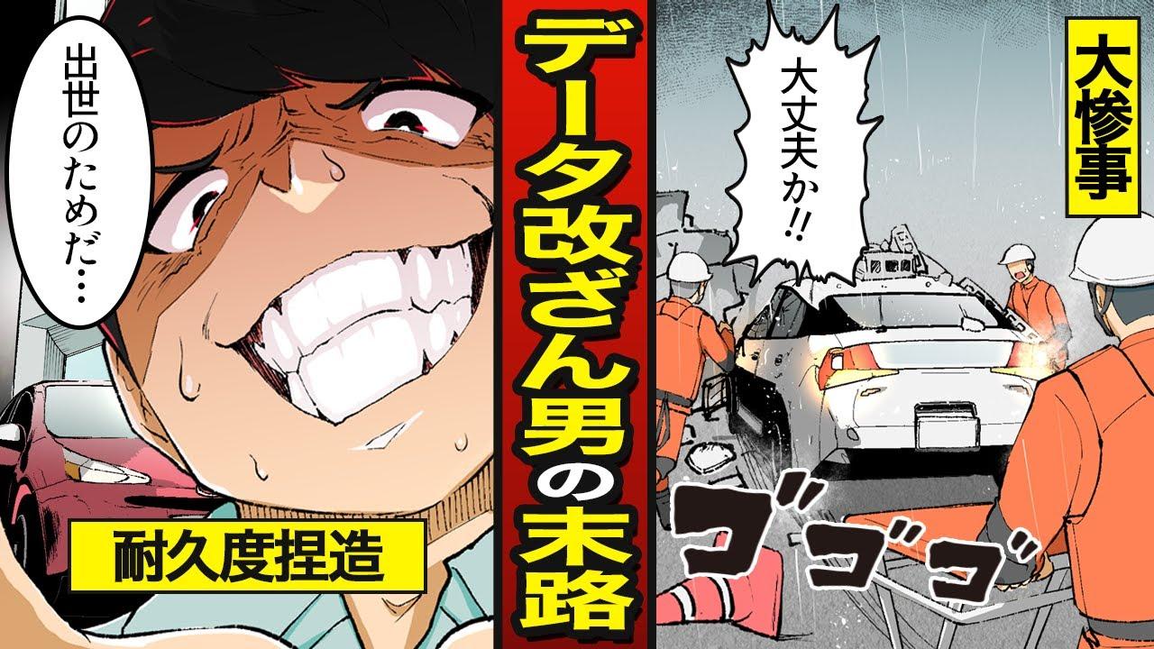【漫画】車の耐久データを改ざんして出荷した男の末路…基準値不足で100キロ走行【メシのタネ】