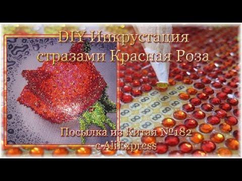 DIY Инкрустация стразами Красная Роза. Посылка из Китая №182