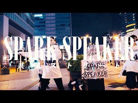 SPARK SPEAKER『共鳴ストリート』MUSIC VIDEO