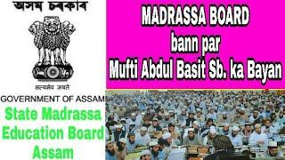 Mufti Abdul Basit Qasimi || Assam Madrssa Board Bann