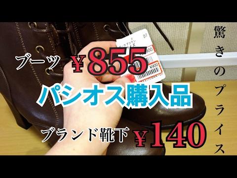 パシオス購入品紹介☆ブーツブランド靴下etc驚きの価格でGET‼︎☆