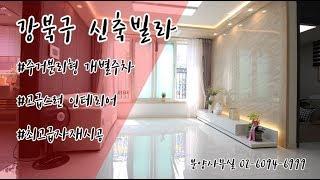 [빌라고]  강북구 수유동 신축빌라 태장캐슬 3룸구조~…