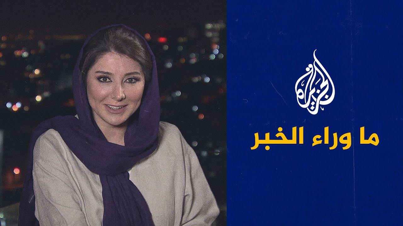 ما وراء الخبر - هل تنجح الوعود الانتخابية في إنقاذ الاقتصاد الإيراني؟  - نشر قبل 23 ساعة