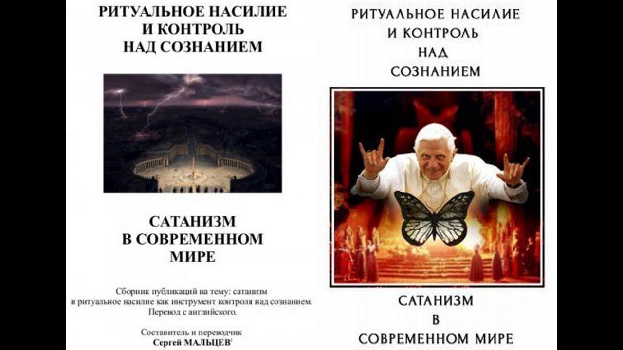 Ритуальное насилие и контроль над сознанием. Сатанизм в современном мире/Сергей МАЛЬЦЕВ. Аудиокнига