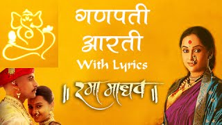 Lyrical: Ganpati Aarti - Rama Madhav - Shankar Mahadevan Marathi Song - Latest Marathi Movie