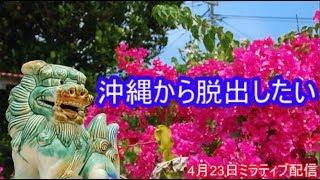 沖縄からの脱出 ミラティブアーカイブ