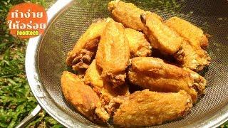 ไก่ทอดน้ำปลา สูตรลับทอดให้หนังกรอบแห้งเนื้อนุ่มใน /ทำง่ายให้อร่อย