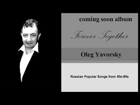 Олег Яворский - Эхо Любви (из репертуара Анны Герман)