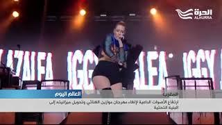 ارتفاع الأصوات الداعية لإلغاء مهرجان موازين الغنائي في المغرب وتحويل ميزانيته إلى البنية التحتية