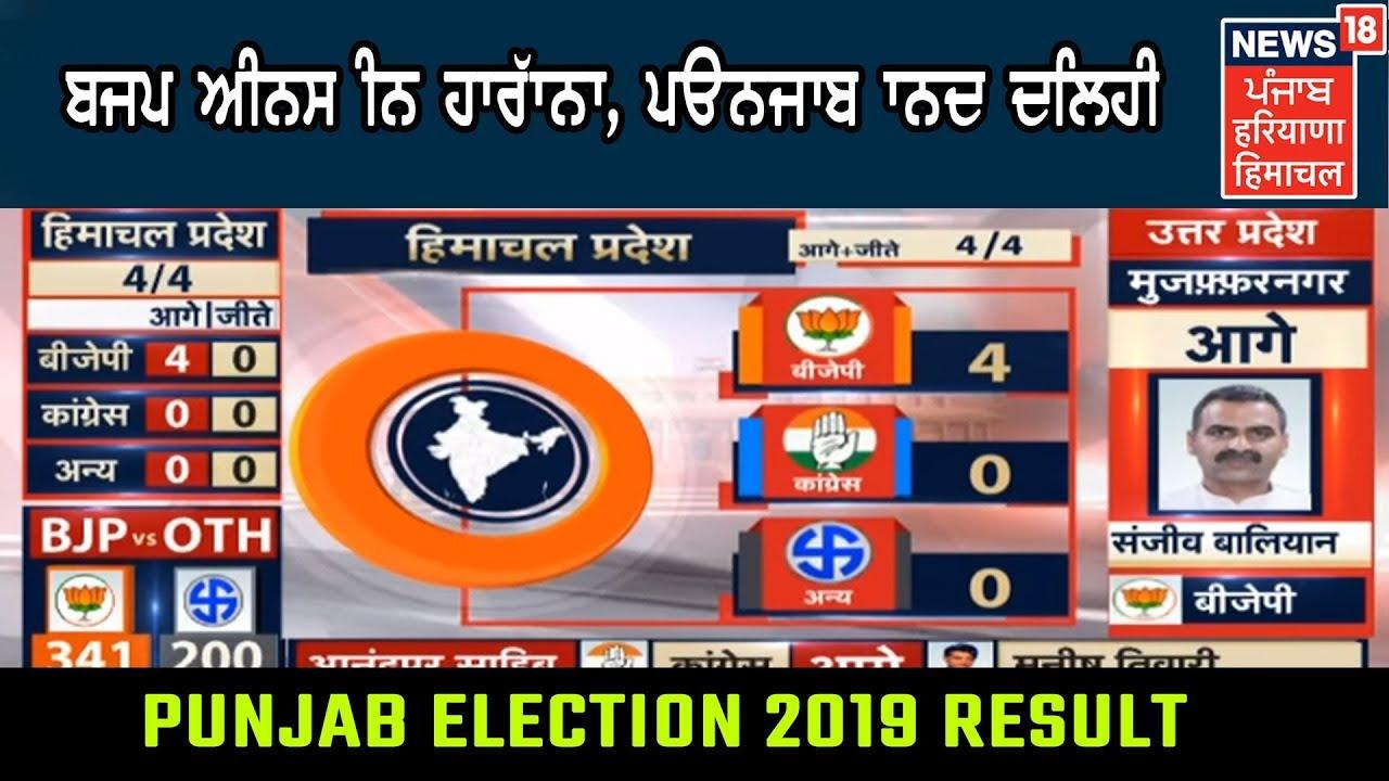 Haryana, Punjab And Delhi की सभी सीटों पर BJP आगे | Lok Sabha Election  Results 2019 LIVE Coverage