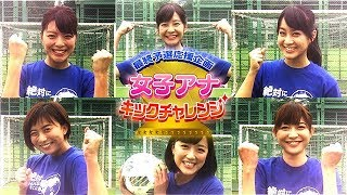 8月31日(木)勝てば日本のワールドカップ出場が決まる宿敵オーストラリ...