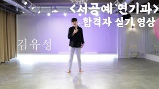 2021 서울공연예술학교 합격자 실기영상 (김유성)