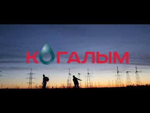 Рекламный ролик г.Когалым