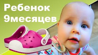 РЕБЕНОК 9 МЕСЯЦЕВ ♥ Crocs обувь для отдыха ♥ Красим асфальт(, 2016-04-13T14:19:15.000Z)