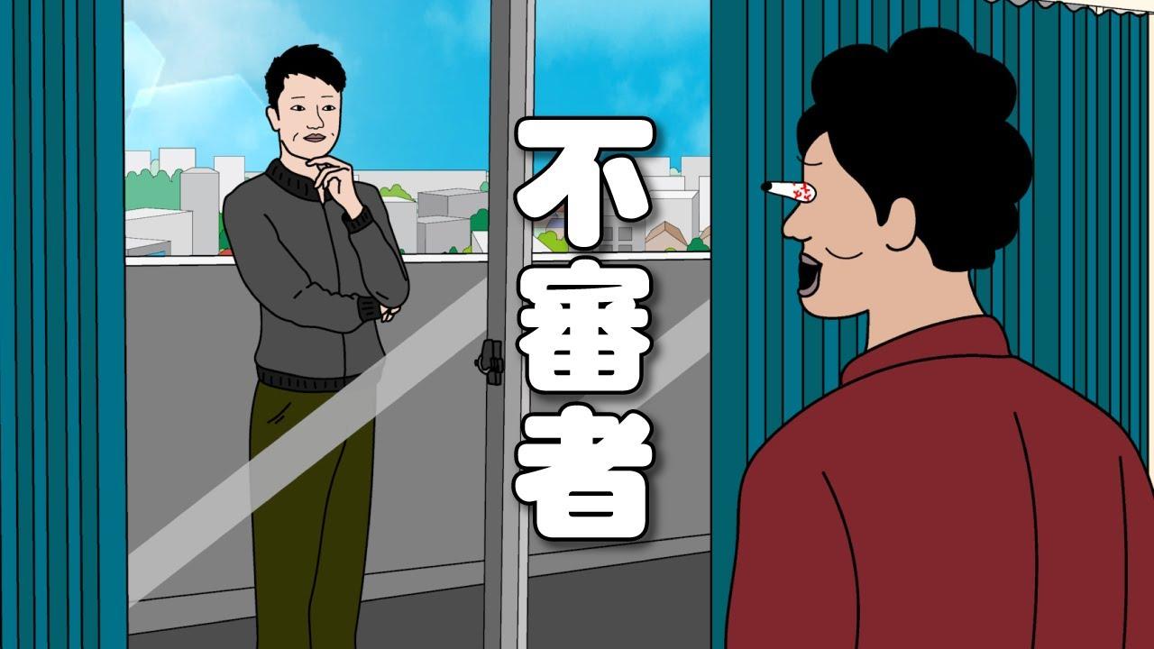 【アニメ】カーテン開けたらベランダに不審者いたやつwwwwwwwwwwwwww