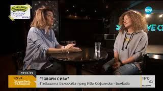 """В аванс от """"Говори с Ива"""": Певицата Белослава"""