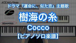 NHKドラマ10『運命に、似た恋』主題歌、Cocco「樹海の糸」のピアノソロ...