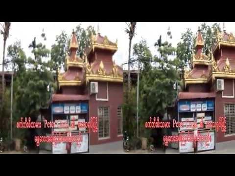 Myanmar 3D Movie Shwe Mandalay SXS Trailer