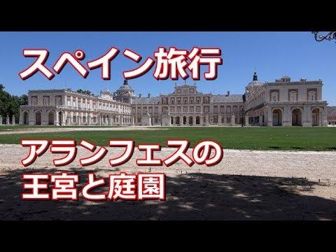 スペイン旅行 アランフェス 「アランフェスの王宮と庭園(世界遺産)」 Palacio Real y Jardines de Aranjuez