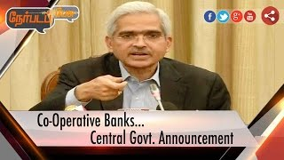 Nerpada Pesu 23-11-2016 Co-Operative Banks… Central Govt. Announcement – Puthiya Thalaimurai tv Show