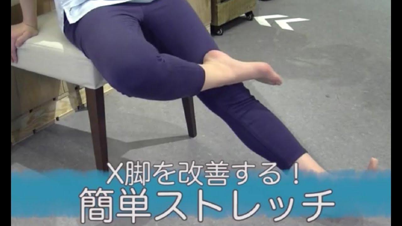 X脚の悩みも自分で解決♡自分でできるストレッチ , YouTube