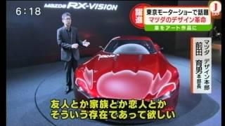 20151029 東京モーターショーで話題 マツダのデザイン革命 thumbnail