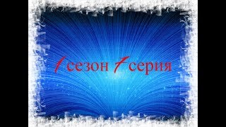 "Сериал Winx ""Тайна острова Мако"" 1 сезон 7 серия."
