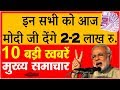 Today breaking news                                                                                 new rules, lic, sbi, pm modi  dlsnews