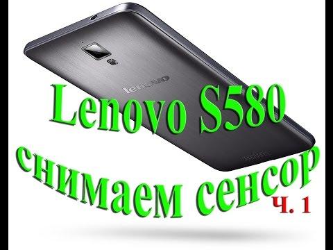Замена сенсорного стекла Lenovo S580 ч.1