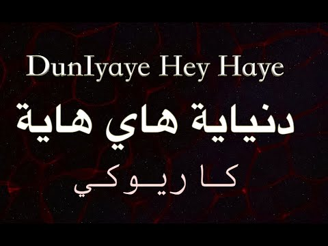 DunIyaye Hey Haye _ Karaoke  دنياية هاي هاية