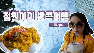 [방콕여행 1일차-1] 짜뚜짝시장에 가다! (feat.40도 헬뚜짝에서 먹방) +공항이용꿀팁 코코넛아이스크림 태국쌀국수 빠에야 콘파이