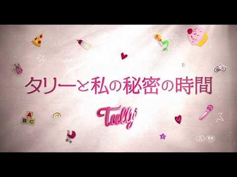 映画『タリーと私の秘密の時間』本予告  8月17日(金)公開