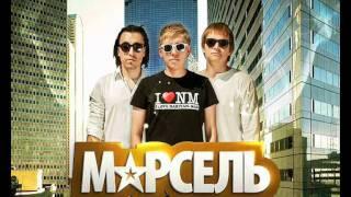 Марсель Туда где Vlad Zhukov Remix