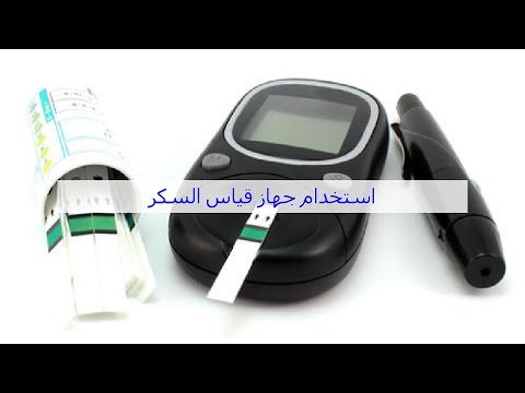 932f4bcf1  استخدام جهاز قياس السكر - YouTube