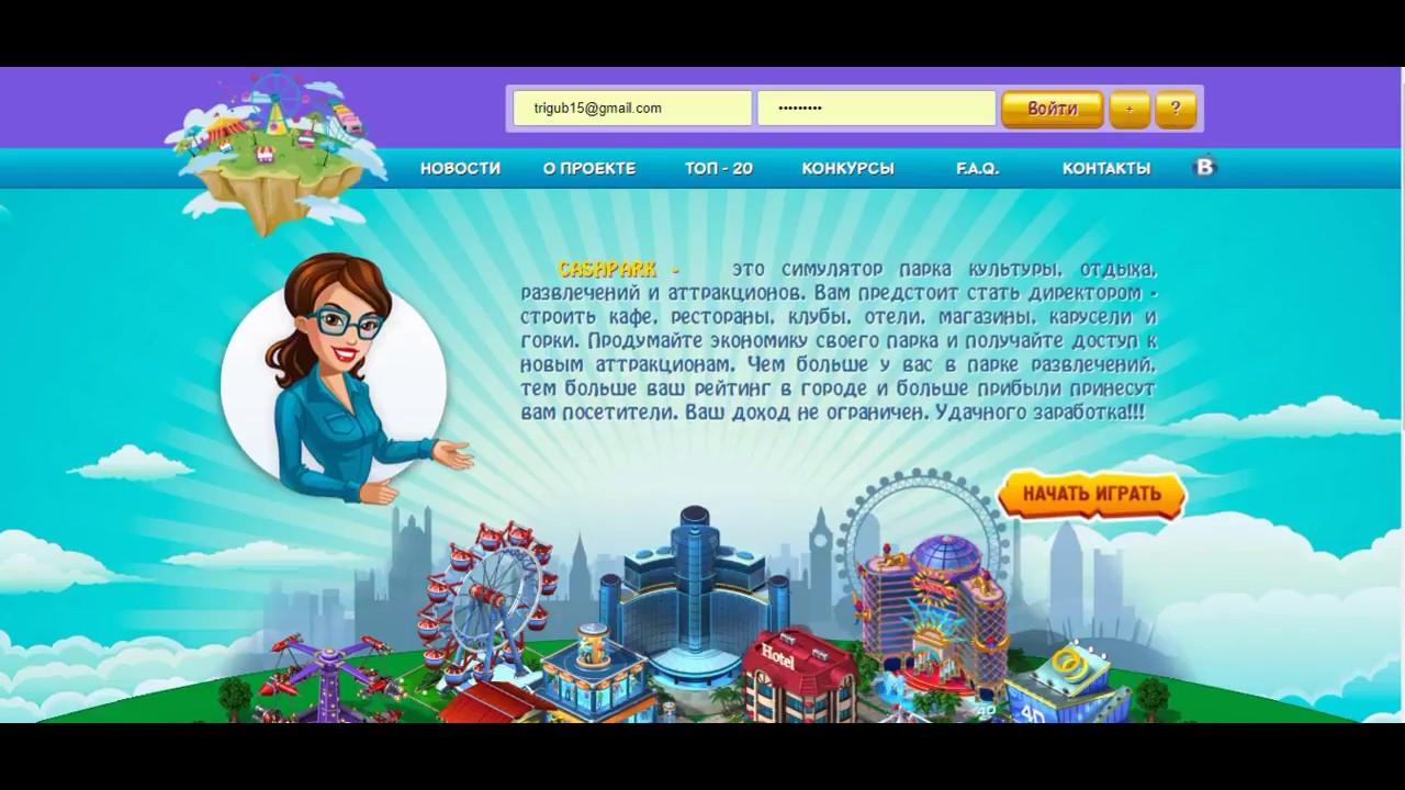 Cashpark Красочная Игра с Выводом Денег. Заработать в Интернете на Играх. Бонус 50 Рублей за Регу