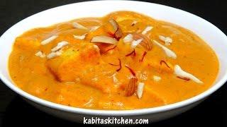 Shahi Paneer Recipe-Easy and Quick Shahi Paneer-Restaurant Style Shahi Paneer recipe