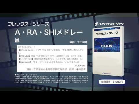A・RA・SHIメドレー(A・RA・SHI、One Love、Love so sweet、Happiness)【フレックス吹奏楽】- ロケットミュージック FLEX-96