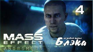 НЕКСУС, МЕСТНАЯ ЦИТАДЕЛЬ! ● Mass Effect: Andromeda #4 [PC, Ultra Settings]
