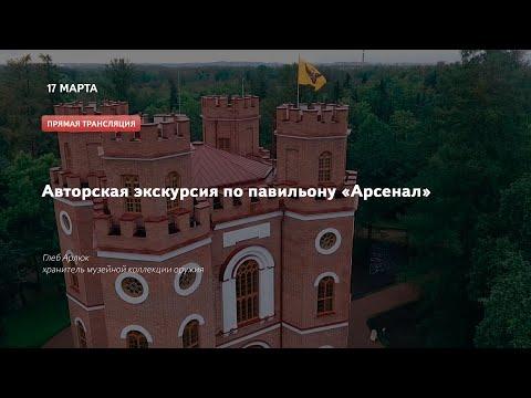 ОНЛАЙН-ТРАНСЛЯЦИЯ. АРСЕНАЛ