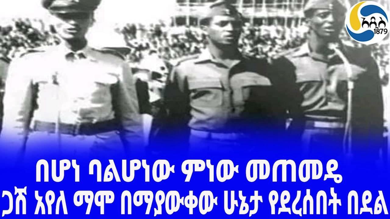 Download Ethiopia [ታሪክ]ጋሽ አየለ ማሞ በማያውቀው ሁኔታ የደረሰበት በደል  Ayele Mamo    ክቡር ዘበኛ    Tilahun Gessesse