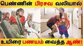 பெண்ணின் பிரசவ வலியால் உயிரை பணயம் வைத்த ஆண்! | Tamil News | Tamil Seithigal | Latest News