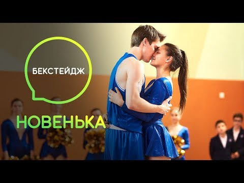 Рома-баскетболист и Вера-черлидерша: бэкстейдж 19 серии сериала Новенька
